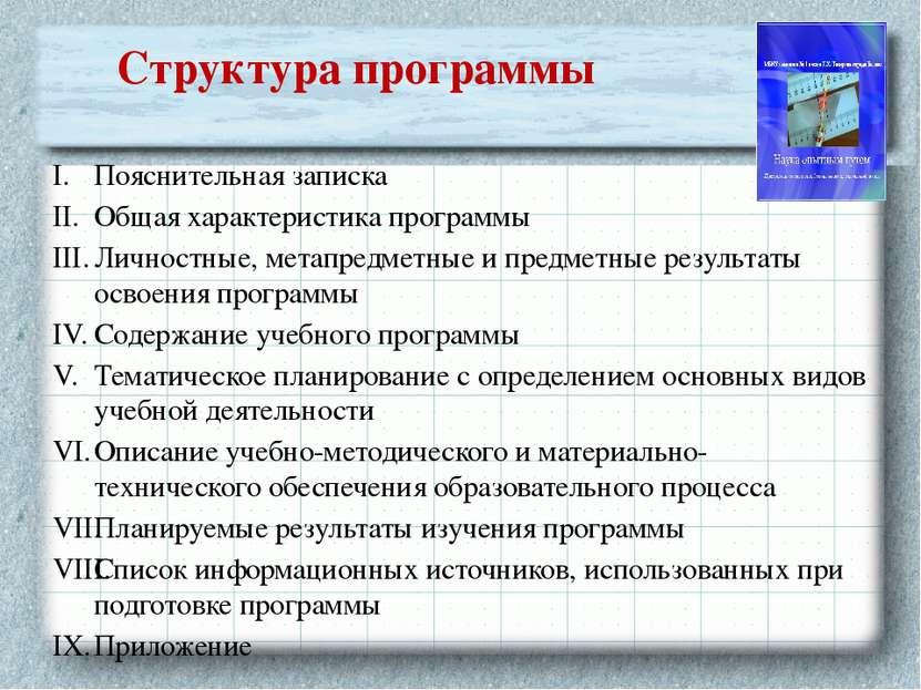 Структура программы Пояснительная записка Общая характеристика программы Личн...