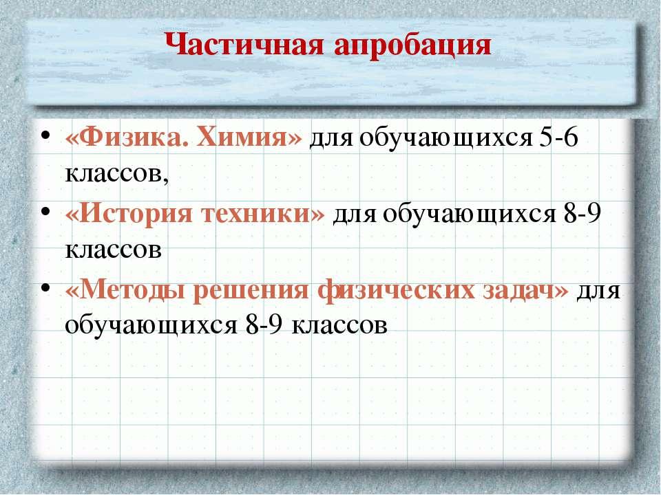 Частичная апробация «Физика. Химия» для обучающихся 5-6 классов, «История тех...