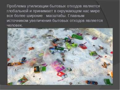 Проблема утилизации бытовых отходов является глобальной и принимает в окружаю...