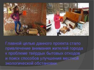 Главной целью данного проекта стало привлечение внимания жителей города к про...
