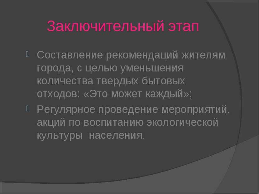 Заключительный этап Составление рекомендаций жителям города, с целью уменьшен...