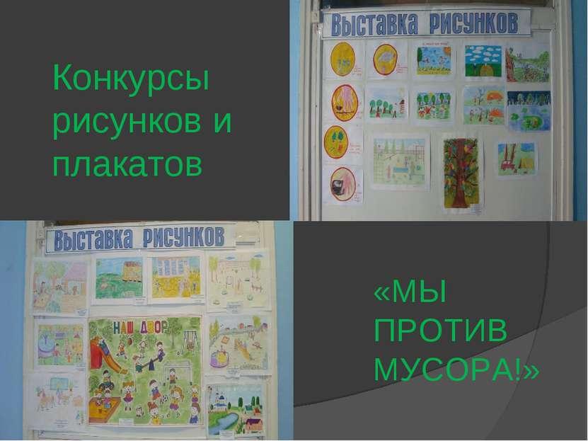 Конкурсы рисунков и плакатов «МЫ ПРОТИВ МУСОРА!»
