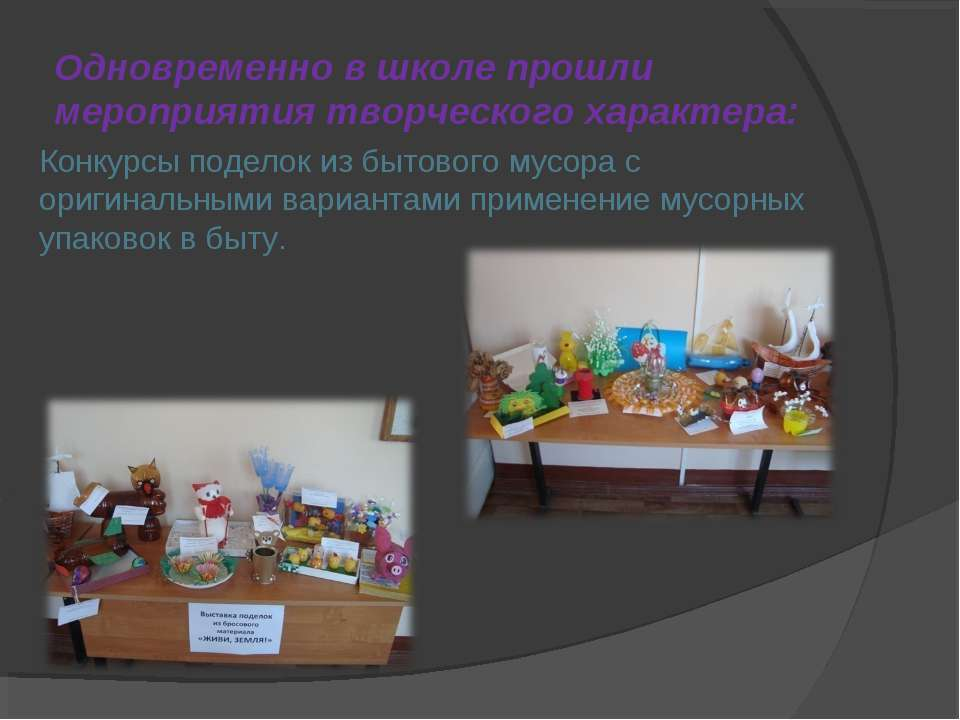 Одновременно в школе прошли мероприятия творческого характера: Конкурсы подел...