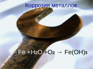 Коррозия металлов Fe +H2O +O2 → Fe(OH)3