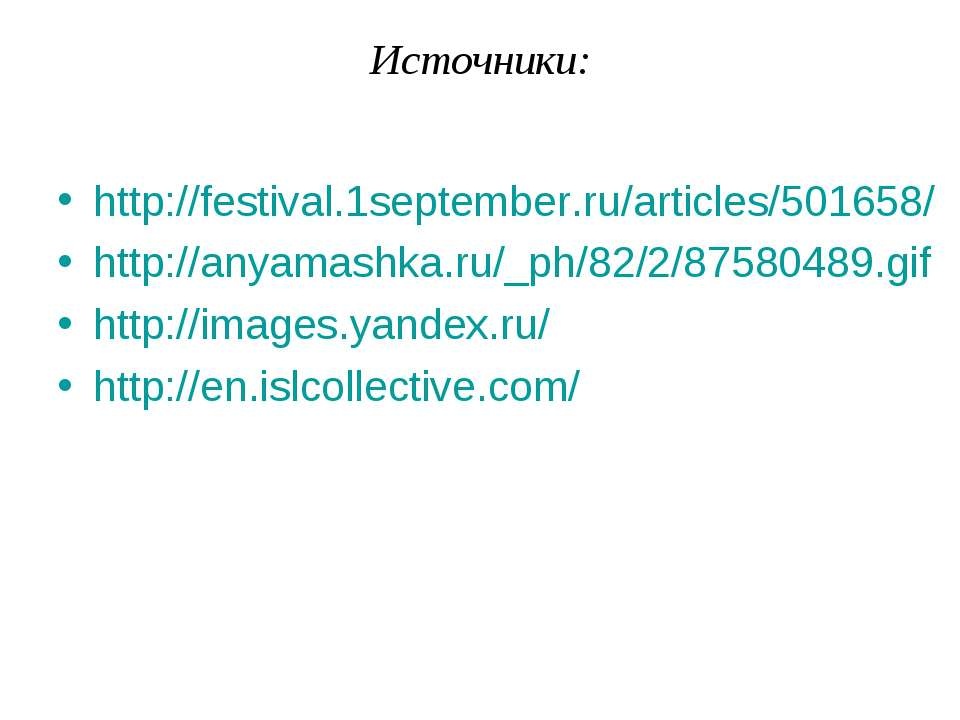 Источники: http://festival.1september.ru/articles/501658/ http://anyamashka.r...