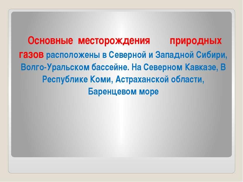 Основные месторождения природных газов расположены в Северной и Западной Сиби...