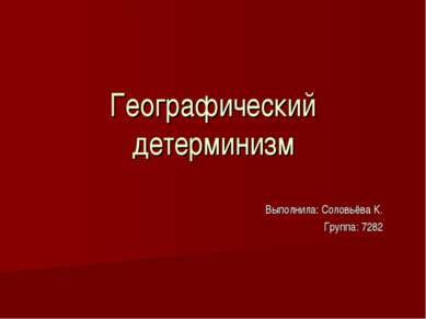 Географический детерминизм Выполнила: Соловьёва К. Группа: 7282