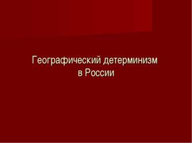 Географический детерминизм в России