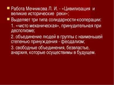 Работа Мечникова Л. И. - «Цивилизация и великие исторические реки»; Выделяет ...