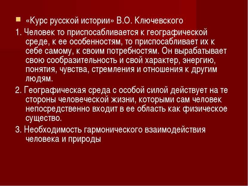 «Курс русской истории» В.О. Ключевского 1. Человек то приспосабливается к гео...