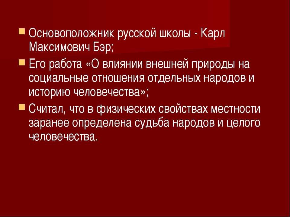 Основоположник русской школы - Карл Максимович Бэр; Его работа «О влиянии вне...