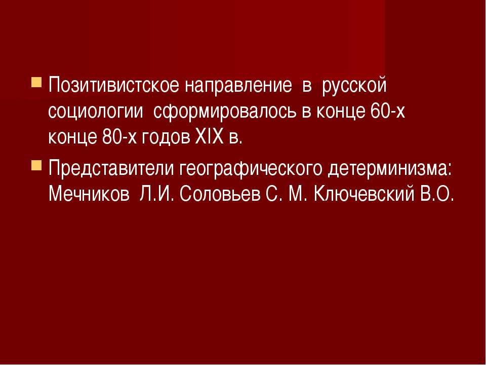 Позитивистское направление в русской социологии сформировалось в конце 60-х к...
