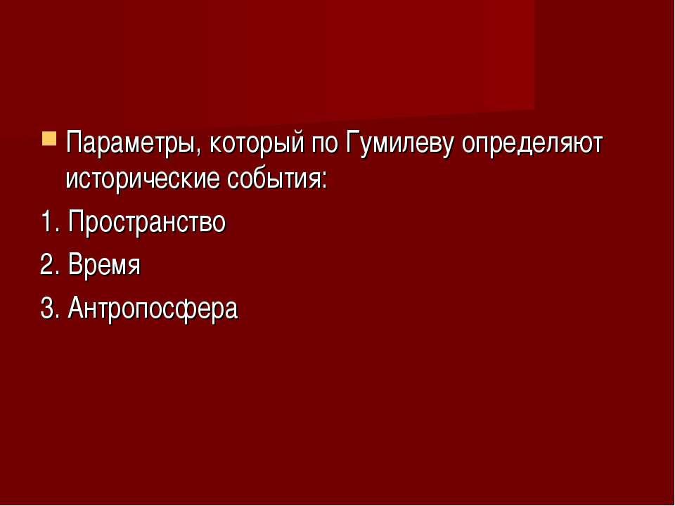 Параметры, который по Гумилеву определяют исторические события: 1. Пространст...
