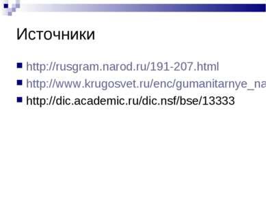 Источники http://rusgram.narod.ru/191-207.html http://www.krugosvet.ru/enc/gu...