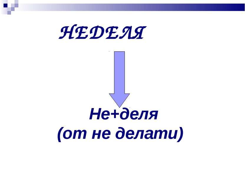 НЕДЕЛЯ Не+деля (от не делати)