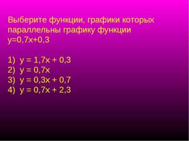 Выберите функции, графики которых параллельны графику функции у=0,7х+0,3 у = ...