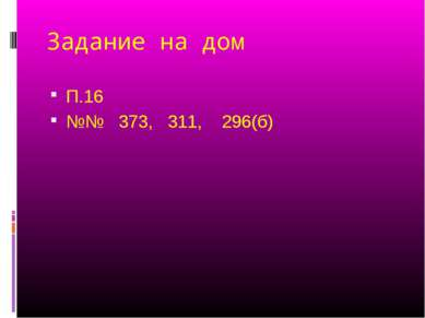 Задание на дом П.16 №№ 373, 311, 296(б)