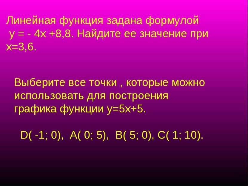 Линейная функция задана формулой у = - 4х +8,8. Найдите ее значение при х=3,6...