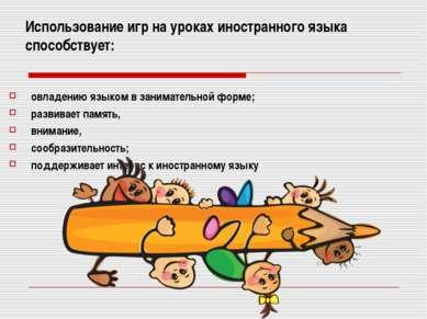 Использование игр на уроках иностранного языка способствует: овладению языком...