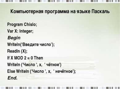 Компьютерная программа на языке Паскаль Program Chislo; Var X: Integer; Begin...