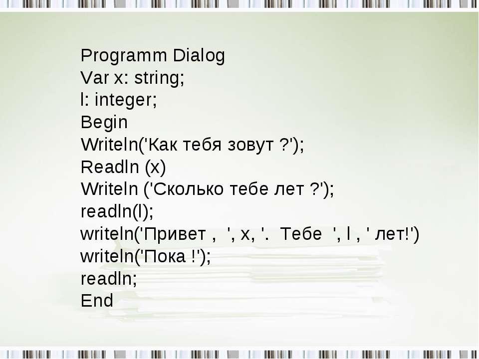 Programm Dialog Var x: string; l: integer; Begin Writeln('Как тебя зовут ?');...