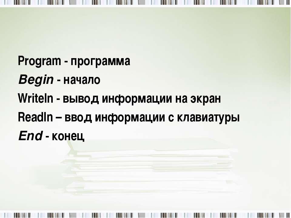 Program - программа Begin - начало Writeln - вывод информации на экран Readln...