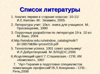Список литературы 1. Анализ лирики в старших классах: 10-11/ И.Е.Каплан.-М.: ...