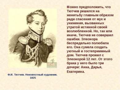 Можно предположить, что Тютчев решился на женитьбу главным образом ради спасе...