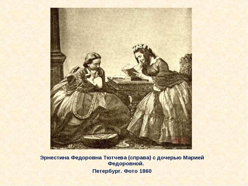 Эрнестина Федоровна Тютчева (справа) с дочерью Марией Федоровной. Петербург. ...