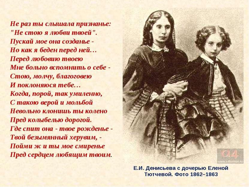 Е.И. Денисьева с дочерью Еленой Тютчевой. Фото 1862–1863 Не раз ты слышала пр...