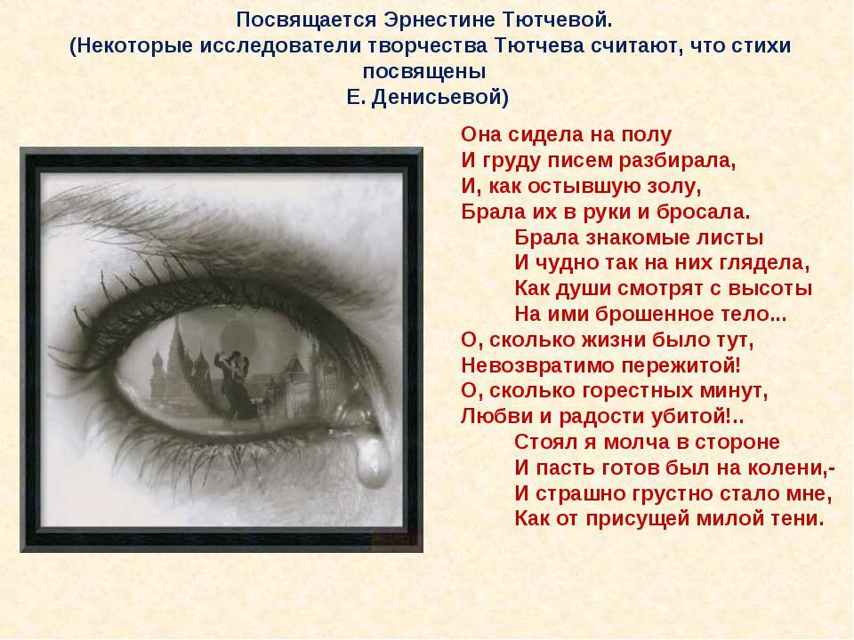 Посвящается Эрнестине Тютчевой. (Некоторые исследователи творчества Тютчева с...