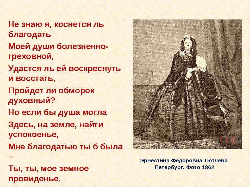 Эрнестина Федоровна Тютчева. Петербург. Фото 1862 Не знаю я, коснется ль благ...