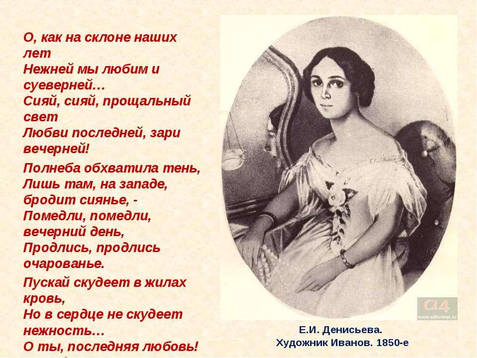 Е.И. Денисьева. Художник Иванов. 1850-е О, как на склоне наших лет Нежней мы ...