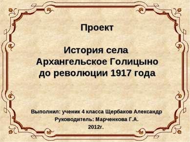 Проект История села Архангельское Голицыно до революции 1917 года Выполнил: у...