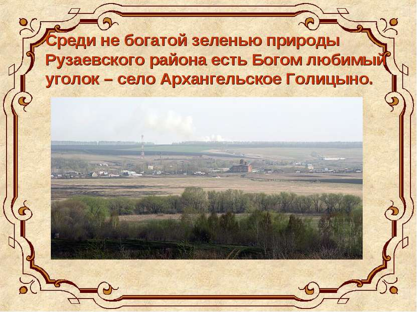 Среди не богатой зеленью природы Рузаевского района есть Богом любимый уголок...