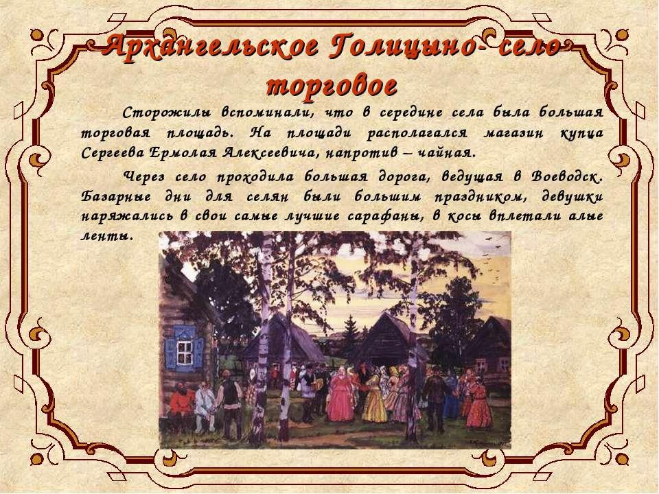 Архангельское Голицыно- село торговое Сторожилы вспоминали, что в середине се...