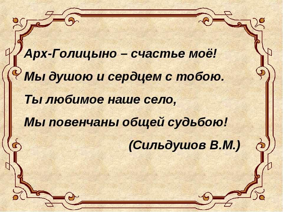 Арх-Голицыно – счастье моё! Мы душою и сердцем с тобою. Ты любимое наше село,...