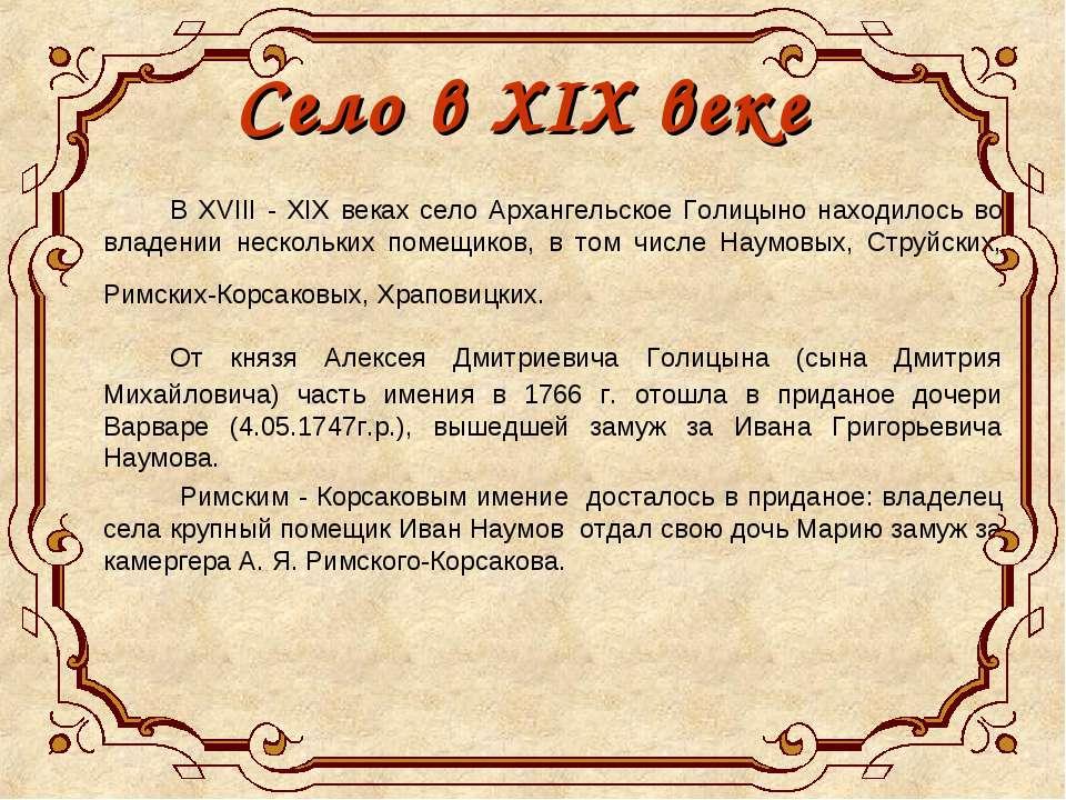 Село в XIX веке В XVIII - XIX веках село Архангельское Голицыно находилось во...