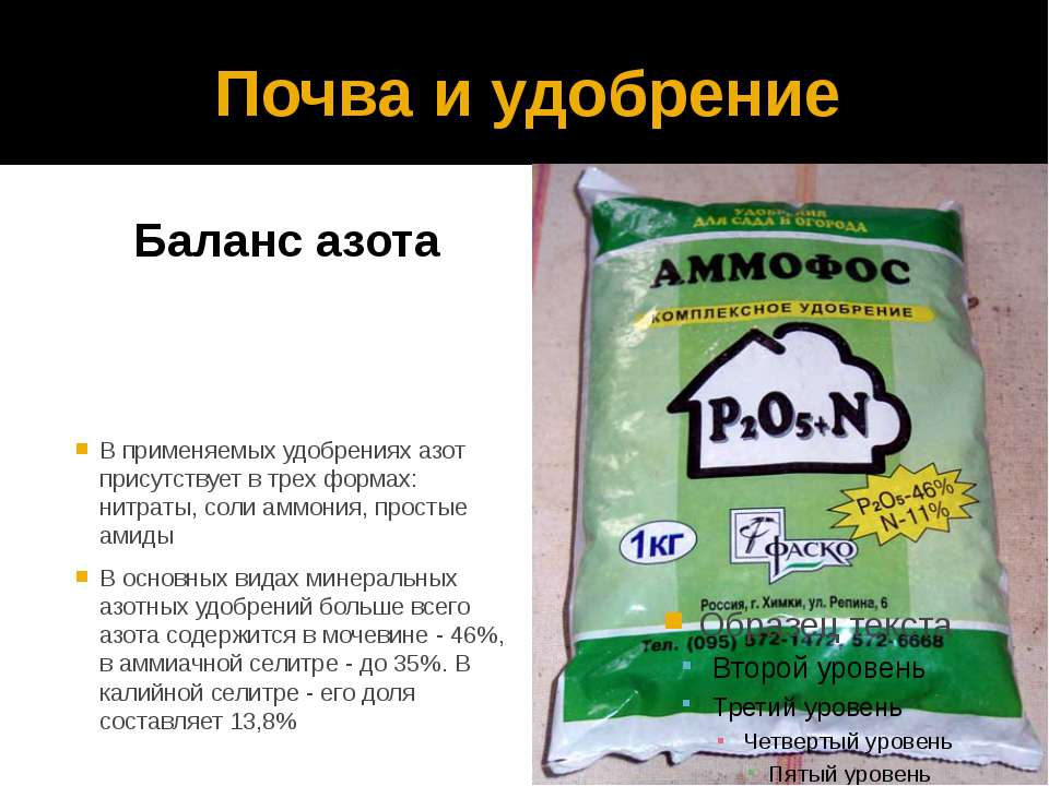 Почва и удобрение Баланс азота В применяемых удобрениях азот присутствует в т...