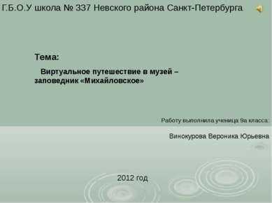 Г.Б.О.У школа № 337 Невского района Санкт-Петербурга Тема: Виртуальное путеше...