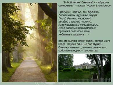 """""""В 4-ой песне """"Онегина"""" я изобразил свою жизнь"""", – писал Пушкин Вяземскому. П..."""