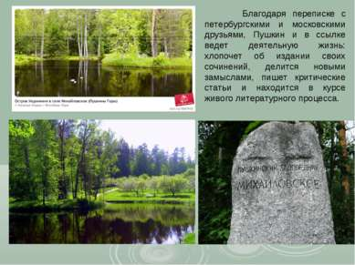 Благодаря переписке с петербургскими и московскими друзьями, Пушкин и в ссылк...
