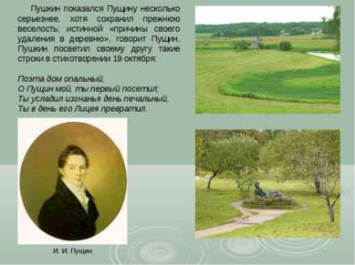 Пушкин показался Пущину несколько серьезнее, хотя сохранил прежнюю веселость;...
