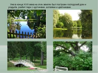 Уже в конце XVIII века на этих землях был построен господский дом и усадьба, ...