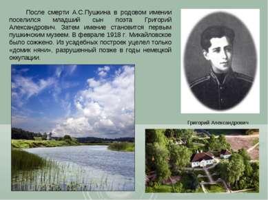 После смерти А.С.Пушкина в родовом имении поселился младший сын поэта Григори...