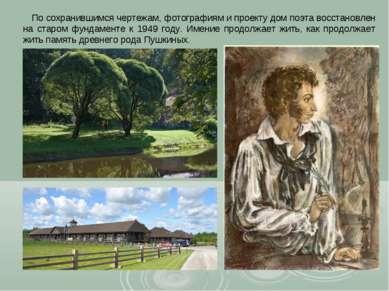 По сохранившимся чертежам, фотографиям и проекту дом поэта восстановлен на ст...