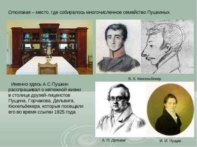 Столовая – место, где собиралось многочисленное семейство Пушкиных. Именно зд...