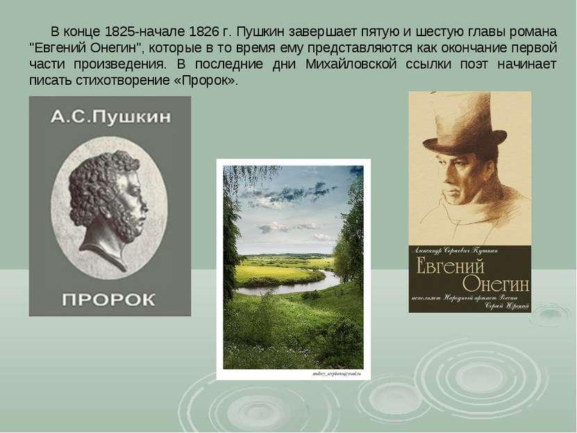 """В конце 1825-начале 1826 г. Пушкин завершает пятую и шестую главы романа """"Евг..."""