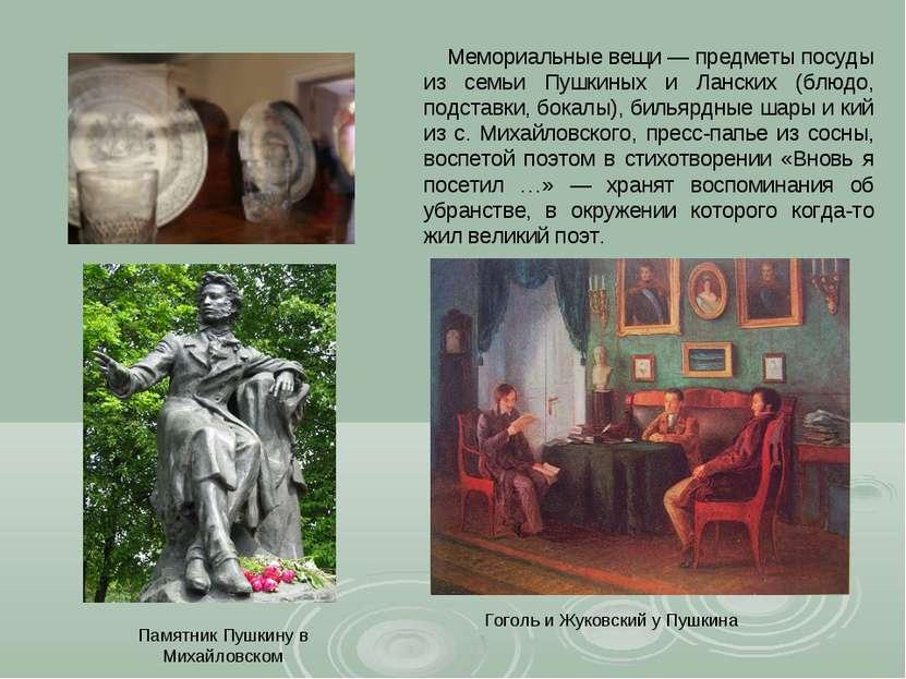 Мемориальные вещи — предметы посуды из семьи Пушкиных и Ланских (блюдо, подст...