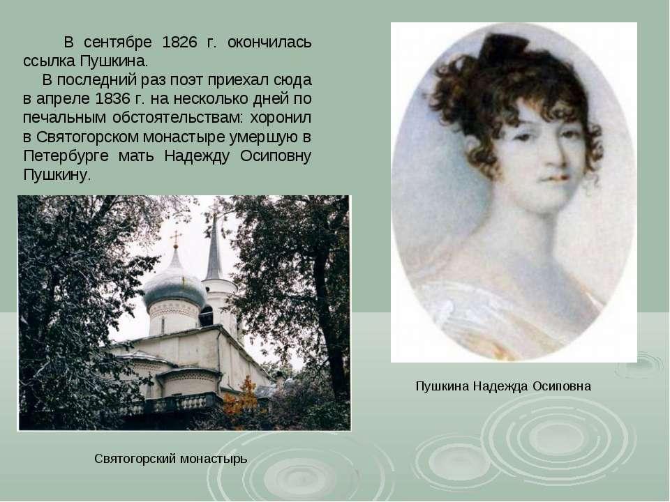 В сентябре 1826 г. окончилась ссылка Пушкина. В последний раз поэт приехал сю...